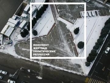 «Монумент жертвам политических репрессий»